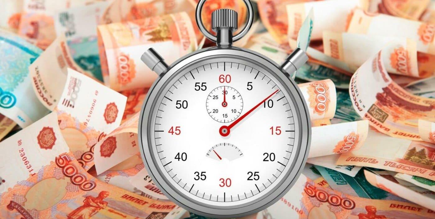 Время деньги Займ под залог недвижимости